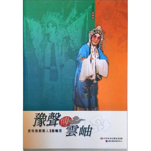 豫聲傳雲岫-書寫豫劇藝人張岫雲(附1片CD+導聆手冊)