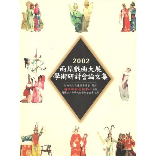 2002兩岸戲曲大展學術研討會論文集
