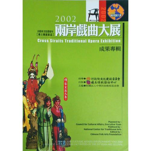 2002兩岸戲曲大展成果專輯