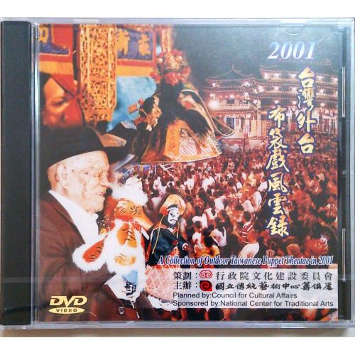 2001台灣外台布袋戲風雲錄