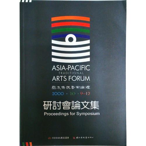 2000年亞太傳統藝術論壇研討會論文集