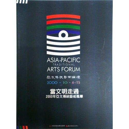 當文明走過─2000年亞太傳統藝術風華
