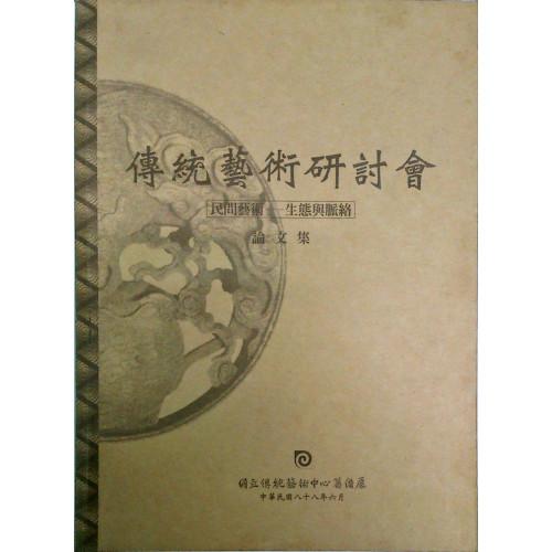 88年傳統藝術研討會論文集:民間藝術—生態與脈絡