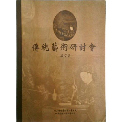 86年傳統藝術研討會論文集—民間技藝‧鄉土教學