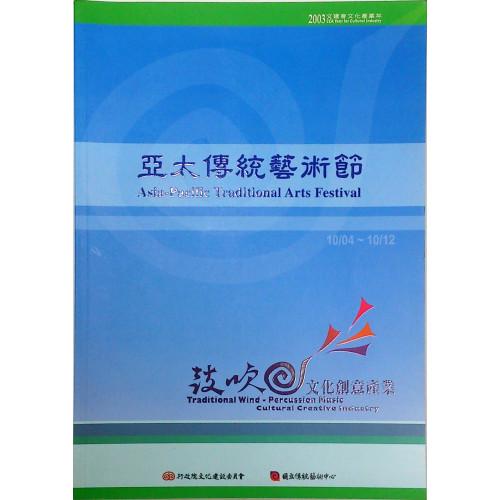 2003亞太傳統藝術節:鼓吹文化創意產業