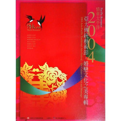 2004亞太傳統藝術節:婚戀文化之美