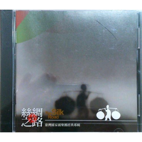 絲綢之路DVD