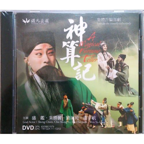神算記─集體詐騙喜劇DVD