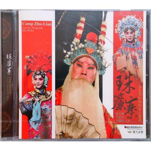 珠簾寨DVD