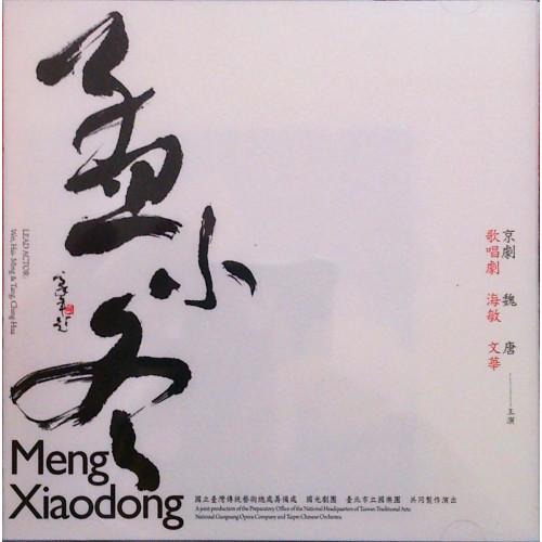 孟小冬DVD