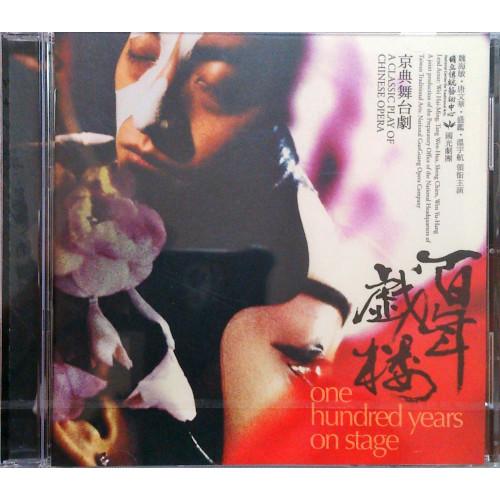 百年戲樓DVD