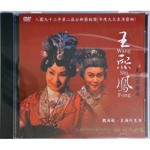 王熙鳳DVD