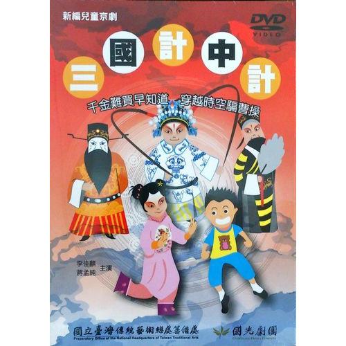 三國計中計DVD