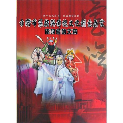 台灣布袋戲與傳統文化創意產業研討會論文集