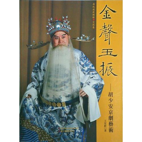 金聲玉振:胡少安京劇藝術