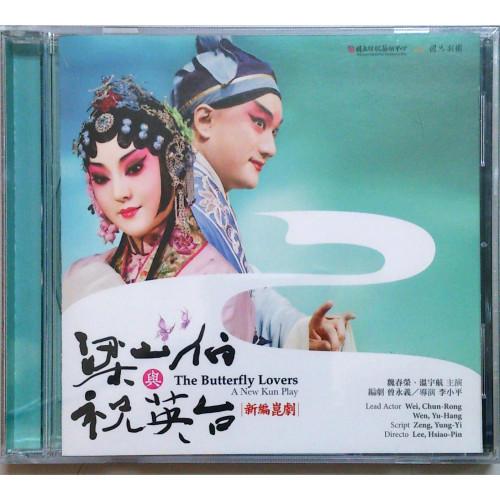 梁山伯與祝英台─新編崑劇(第二版)DVD