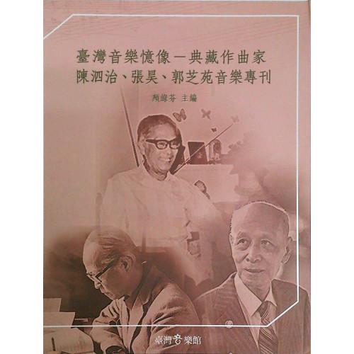 台灣音樂憶像-典藏作家陳泗治、張昊、郭芝苑音樂專刊