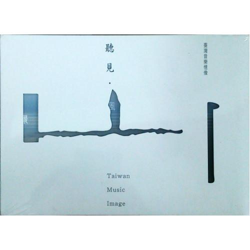 台灣音樂憶像:聽見、風景(1CD+1DVD)