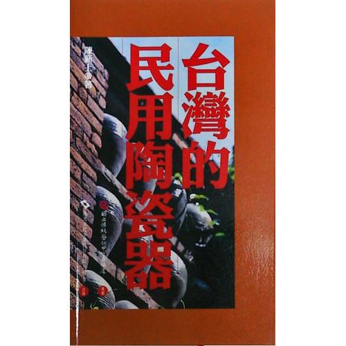 (二)傳統藝術叢書10.台灣的民用陶瓷器