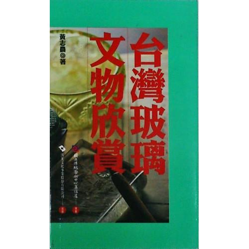 (二)傳統藝術叢書11.台灣玻璃文物欣賞