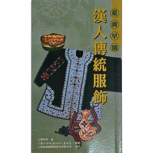 (三)傳統藝術叢書18.台灣早期漢人傳統服飾