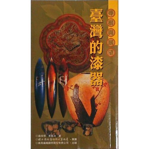(三)傳統藝術叢書19.尋根與展望—台灣的漆器
