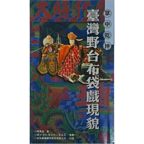 (三)傳統藝術叢書20.掌中乾坤—台灣野台布袋戲現貌