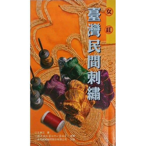 (三)傳統藝術叢書22.女紅—台灣民間刺繡