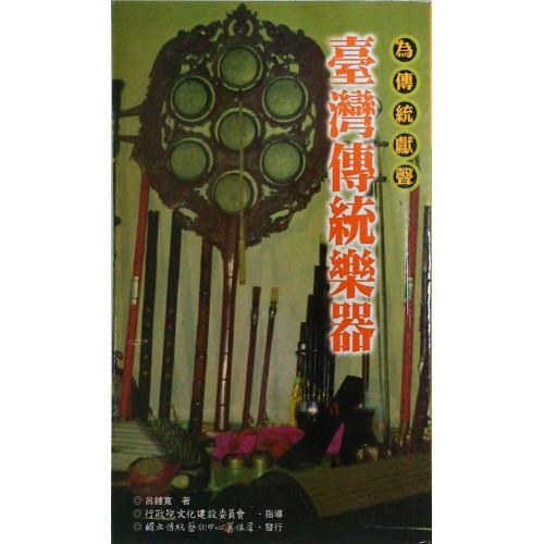 (四)傳統藝術叢書25.台灣傳統樂器