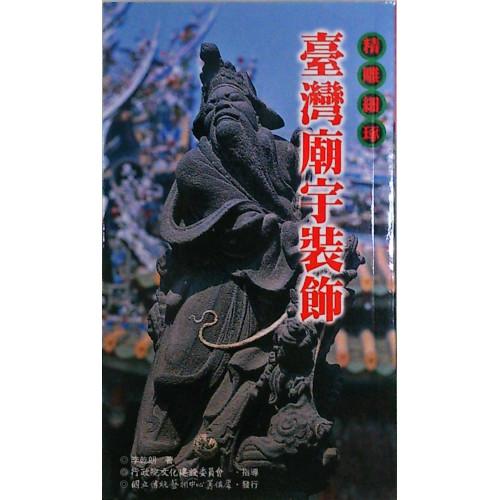 (四)傳統藝術叢書26.台灣廟宇裝飾