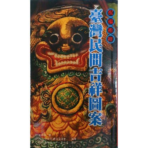 (四)傳統藝術叢書27.台灣民間吉祥圖案
