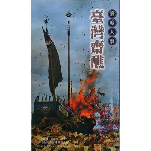 (四)傳統藝術叢書31.台灣齋醮