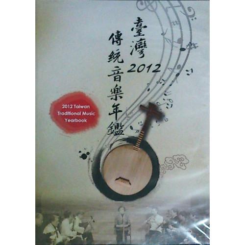2012台灣傳統音樂年鑑(CD)