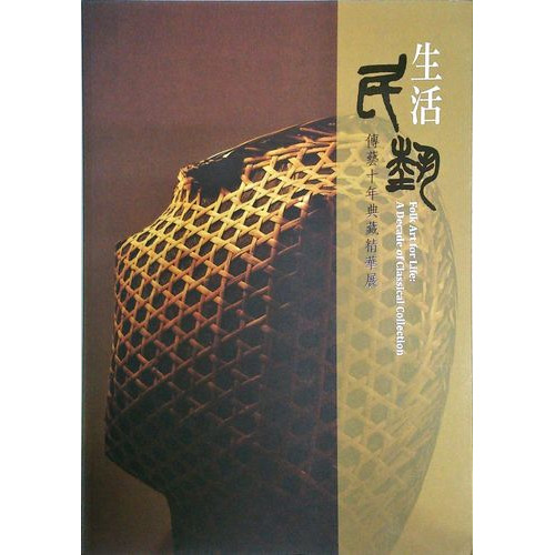 生活民藝:傳藝十年典藏精華展
