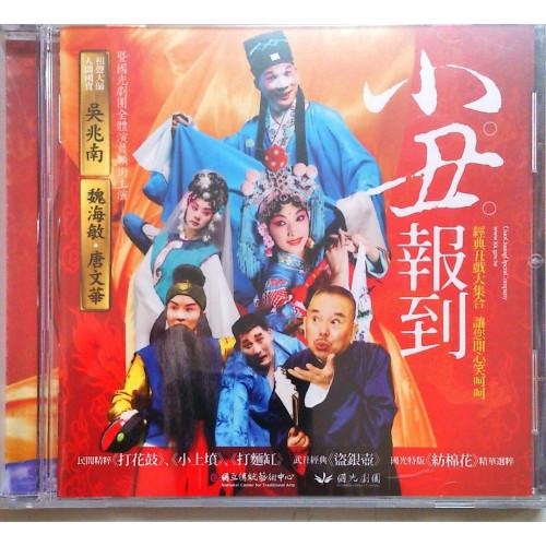 小丑報到(DVD)