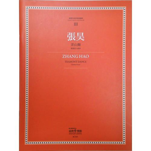 台灣作曲家樂譜叢輯(3):張昊茶山舞單簧管六重奏