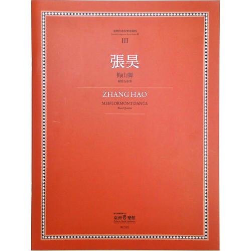 台灣作曲家樂譜叢輯(3):張昊梅山舞銅管五重奏