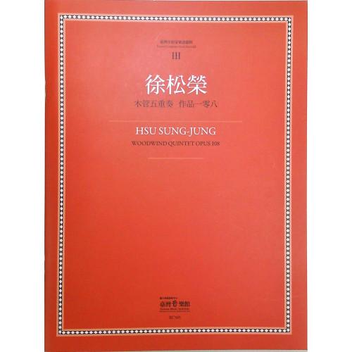 台灣作曲家樂譜叢輯(3):徐松榮木管五重奏作品一零八