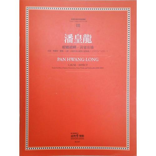 台灣作曲家樂譜叢輯(3):潘皇龍螳螂捕蟬、黃雀在後