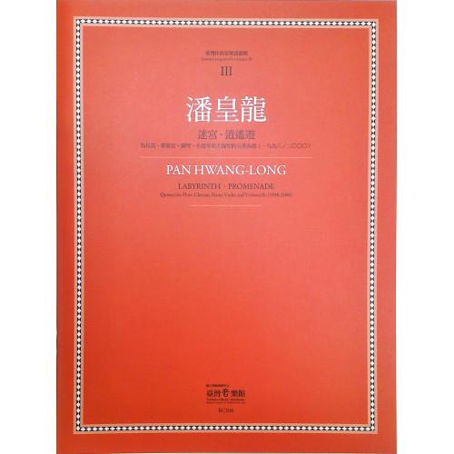 台灣作曲家樂譜叢輯(3):潘皇龍迷宮、逍遙遊