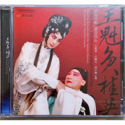 王魁負桂英DVD