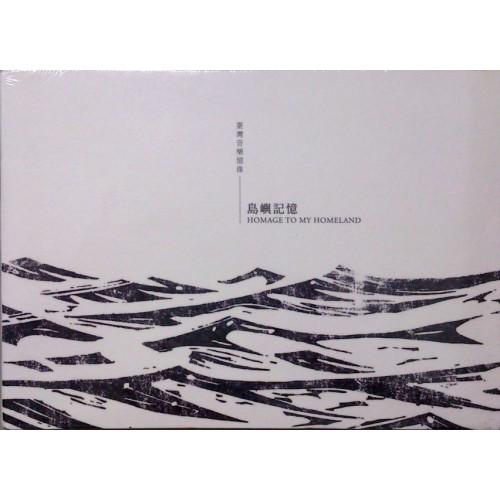 台灣音樂憶像-島嶼記憶