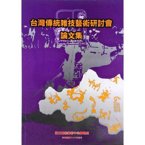 台灣傳統雜技藝術研討會論文集