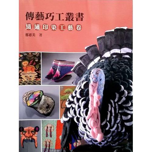 傳藝巧工叢書-織繡印染工藝卷
