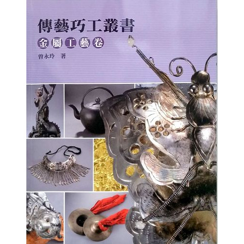 傳藝巧工叢書-金屬工藝卷