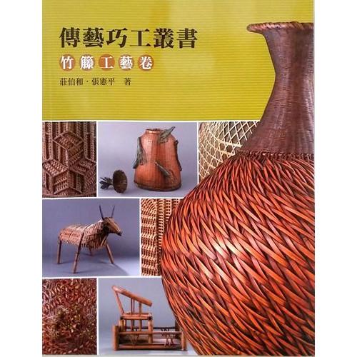 傳藝巧工叢書-竹籐工藝卷