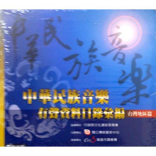 中華民族音樂有聲資料目錄彙編-台灣地區篇