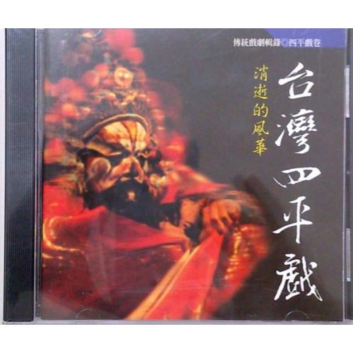 消逝的風華-臺灣四平戲 DVD