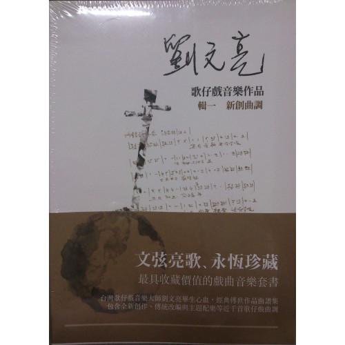 劉文亮歌仔戲音樂作品(全三冊)