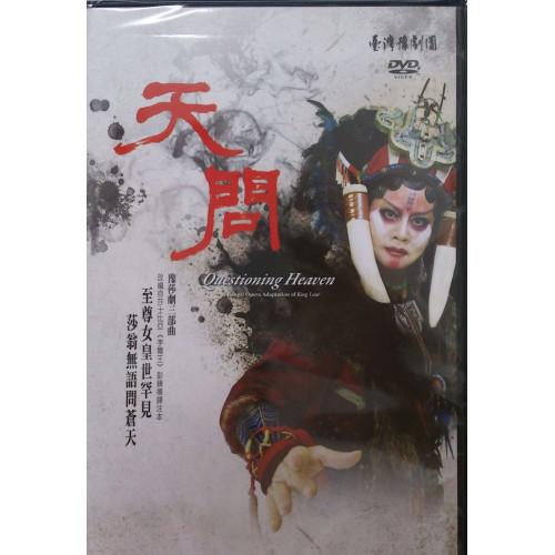 豫莎劇三部曲-天問(DVD)